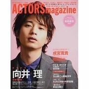 ACTORS magazine VOL.4 (2011 SP-男たちの素顔に迫るビジュアルマガジン(OAK MOOK 376) [ムックその他]