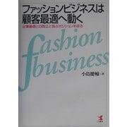 ファッションビジネスは顧客最適へ動く―企業最適との両立と独占ポジションを探る(KOU BUSINESS) [単行本]