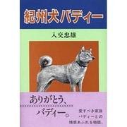 紀州犬バディー [単行本]