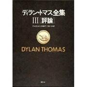 ディラン・トマス全集 3 評論