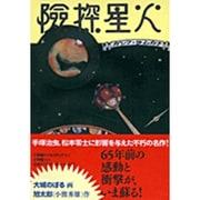 火星探険 [単行本]