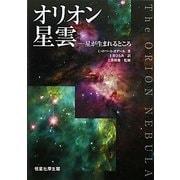 オリオン星雲―星が生まれるところ [単行本]