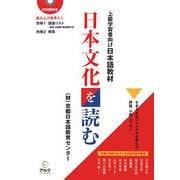 日本文化を読む―上級学習者向け日本語教材 [単行本]