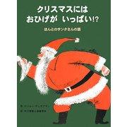 クリスマスにはおひげがいっぱい!?―ほんとのサンタさんの話 [絵本]