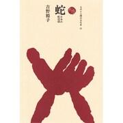 蛇-日本の蛇信仰(ものと人間の文化史 32) [全集叢書]