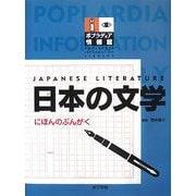 日本の文学(ポプラディア情報館) [単行本]