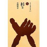 杉〈2〉(ものと人間の文化史〈149-2〉) [全集叢書]