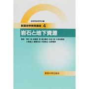 岩石と地下資源(新版地学教育講座〈4〉) [全集叢書]