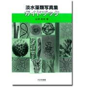 淡水藻類写真集ガイドブック [単行本]