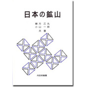 日本の鉱山 増訂 [単行本]