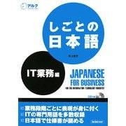 しごとの日本語 IT業務編 [単行本]