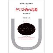 キリスト教の起源-歴史的研究(叢書・ウニベルシタス 65) [全集叢書]