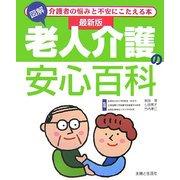 最新版 図解 老人介護の安心百科 改訂版 [単行本]