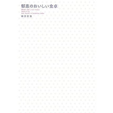 郁恵のおいしい食卓 [単行本]