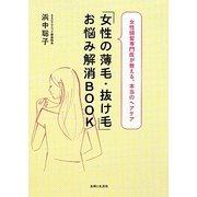 「女性の薄毛・抜け毛」お悩み解消BOOK [単行本]