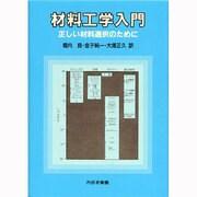 材料工学入門―正しい材料選択のために 増訂版 [単行本]
