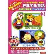 アニメの世界で優しく英語力世界名作童話 3[DVD]