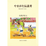 やまがた伝説考―物語る村々を歩く [単行本]
