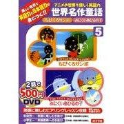 アニメの世界で優しく英語力世界名作童話 5[DVD]