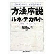 方法序説(ちくま学芸文庫) [文庫]