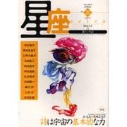 星座 no.20(2004年春星号)-歌とことば [単行本]