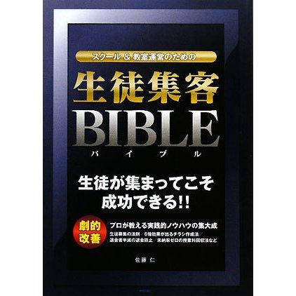 スクール&教室運営のための生徒集客BIBLE [単行本]