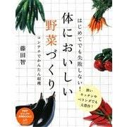 はじめてでも失敗しない!体においしい野菜づくり―コンテナでかんたん収穫(PHPビジュアル実用BOOKS) [単行本]