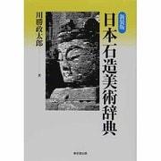 新装版 日本石造美術辞典 [事典辞典]