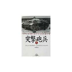 突撃砲兵〈上〉 [単行本]