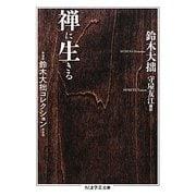 禅に生きる―鈴木大拙コレクション(ちくま学芸文庫) [文庫]