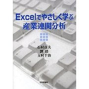 Excelでやさしく学ぶ産業連関分析 [単行本]