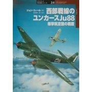 西部戦線のユンカースJu88―爆撃航空団の戦歴(オスプレイ軍用機シリーズ〈24〉) [単行本]