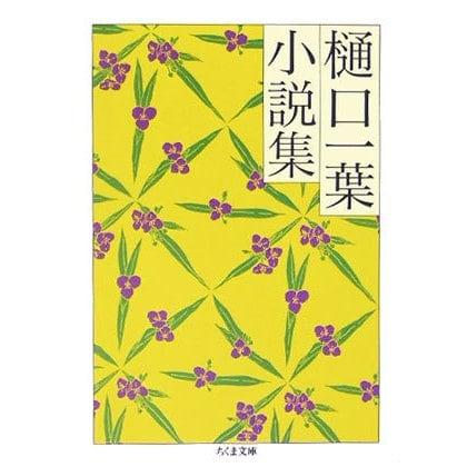 樋口一葉小説集(ちくま文庫) [文庫]