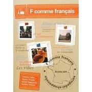トライ!フランス語―F comme francais [単行本]