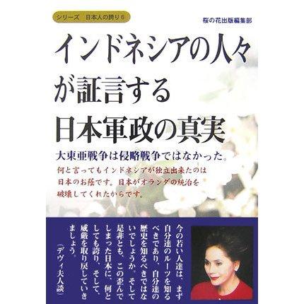 インドネシアの人々が証言する日本軍政の真実(シリーズ日本人の誇り〈6〉) [単行本]