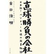 直球勝負の会社―日本初!ベンチャー生保の起業物語 [単行本]