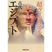 超ヴィジュアル 古代エジプト(双葉V文庫) [文庫]