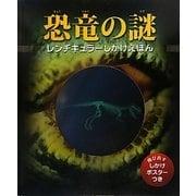 恐竜の謎(レンチキュラーしかけえほん) [絵本]