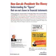 "How Can-do Presidents Use Money―Understanding the""figures""that are not shown in financial statements [単行本]"