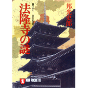 法隆寺の謎―日本史の旅(ノン・ポシェット) [文庫]