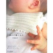 はじめましての赤ちゃんへ 手編みの贈りもの [単行本]