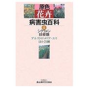 原色花卉病害虫百科〈4〉シクラメン・球根類 [全集叢書]