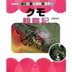 クモ観察記(写真絵本 ぼくの庭にきた虫たち〈6〉) [絵本]