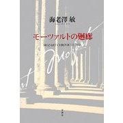 モーツァルトの廻廊―MOZART CHRONICLE 2006 [単行本]