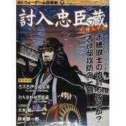 季刊ウォーゲーム日本史 4 [全集叢書]
