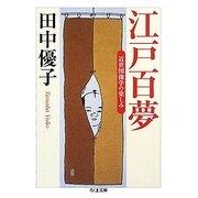 江戸百夢―近世図像学の楽しみ(ちくま文庫) [文庫]