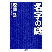 名字の謎(ちくま文庫) [文庫]