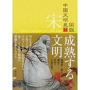 図説 中国文明史〈7〉宋―成熟する文明 [全集叢書]