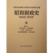昭和財政史―昭和49~63年度〈8〉資料(1) [全集叢書]