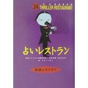 占いレストラン(怪談レストラン〈24〉) [新書]